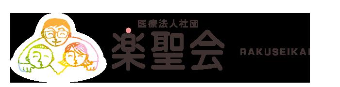 医療法人社団 楽聖会(らくせいかい)